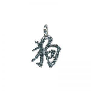 Chinese Horoscope Chien