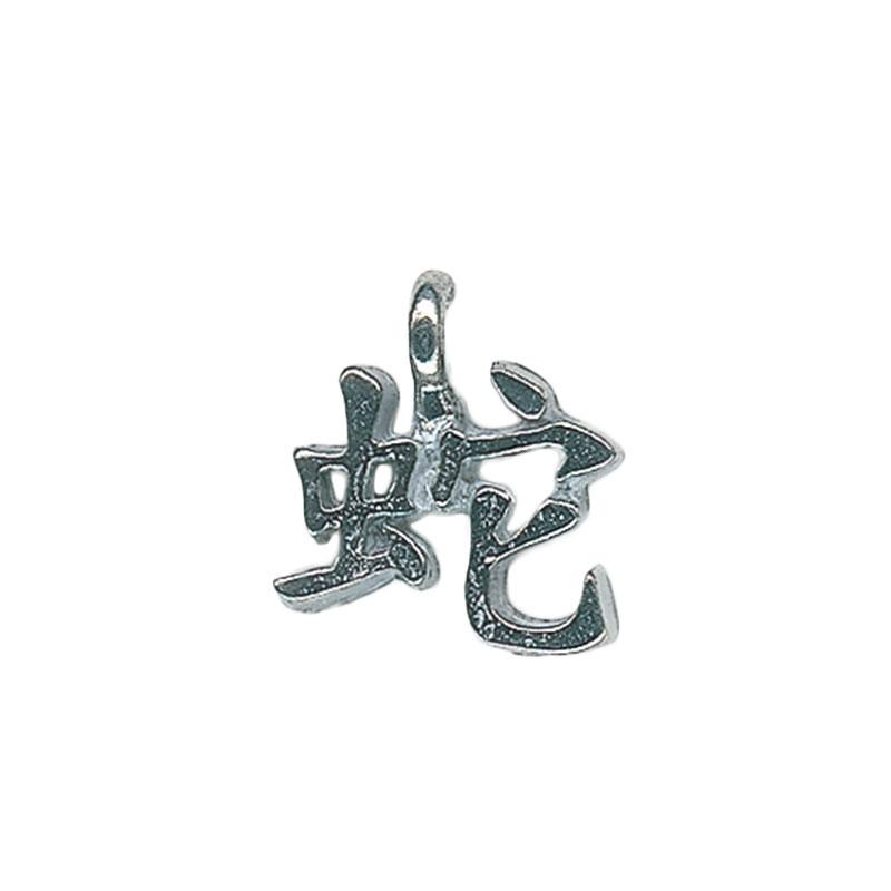 Chinese Horoscope Serpent